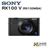 【和信嘉】SONY Cyber-Shot DSC-RX100V RX100M5A 口袋型類單眼 台灣索尼公司貨 保固18月