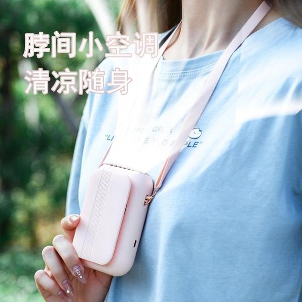 風扇 新款USB充電便攜式手持風扇迷你戶外學生掛脖式懶人小風扇 港仔會社