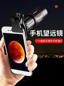 高清長焦手機鏡頭單筒望遠鏡18倍變焦外置攝像頭通用蘋果x華為7單反廣角 CIYO黛雅