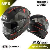 KYT安全帽,NF-R,#L紅