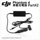 【請先詢問庫存】大疆 DJI Phantom 4 專用 車載充電器 Part 42 車用 充電器 車充 ★可刷卡★ 薪創