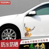 車貼3d立體貼劃痕個性裝飾遮擋創意車身改裝汽車專用貼紙防水訂製 交換禮物