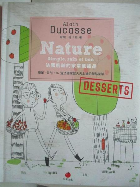 【書寶二手書T1/餐飲_KO7】法國廚神的家常風甜品:簡單、天然!87道法國家庭天天上桌的甜
