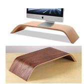 實木蘋果精選配件 電腦螢幕置物架 收納架 實木 螢幕架 鍵盤收納架 螢幕置物架