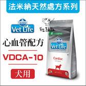 Farmina法米納〔Vet Life處方犬糧,心血管配方,2kg〕(VDCA-10)