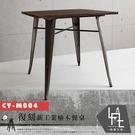 【多瓦娜】微量元素-復刻新工業榆木餐桌-CY-M004