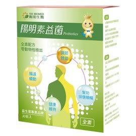陽明生醫 陽明素益菌(全素 低糖/專利益生菌/2公克*30包入)