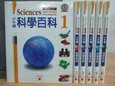 【書寶二手書T8/兒童文學_JLU】小牛頓科學百科_1~6冊合售