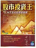 (二手書)股市投資王:H.T.S快易點把股票變簡單