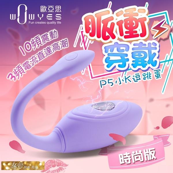跳蛋一年保固送潤滑液 自慰器 情趣用品 WOWYES-P5小K逗 10x3頻 電擊跳蛋 電擊鍛鍊聰明球