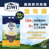 【毛麻吉寵物舖】ZiwiPeak巔峰 96% 鮮肉狗糧-雞肉(4kg) 主食/飼料/生食