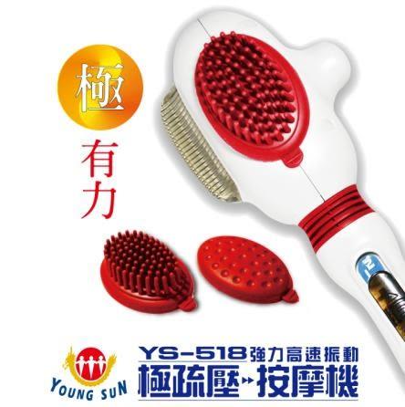 YS-518極疏壓按摩機(GR-3D補氧按摩棒最新進階版)《家樂美健康事業系列產品》