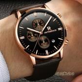 男士手錶男錶帶防水商務腕錶學生超薄時尚潮流運動石英錶「時尚彩虹屋」