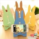 可愛木質兔子懶人手機支架ipad平板手機電腦木制桌面看電視支架隨身便攜 居家家生活館