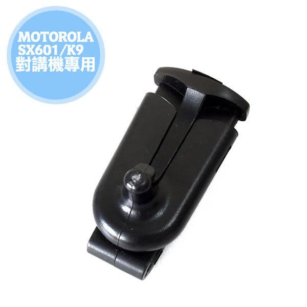 MOTOROLA SX601/K9/T5621 無線電對講機 副廠背夾