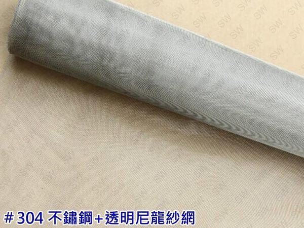 16目 不鏽鋼透明尼龍網 寬3尺 塑膠網 紗門網 鋁門網 紗窗網 紗網 鋁窗網 不鏽鋼網 防塵網