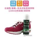 【台灣珍昕】台灣製 噴護~泡沫式鞋面清潔劑(220ml)~附刷頭/清潔劑