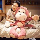 猴子毛絨公仔可愛女孩睡覺抱玩偶超萌搞怪大號送女生娃娃玩具懶人 早秋最低價促銷igo