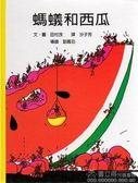 書立得-螞蟻和西瓜★繪本圖畫書