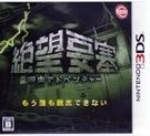【玩樂小熊】3DS遊戲 脫出冒險 絕望要塞 日文日版