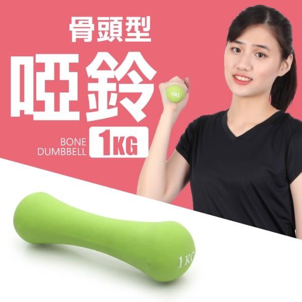 MDBuddy 骨頭型啞鈴-2KG-健身 重量訓練 隨機