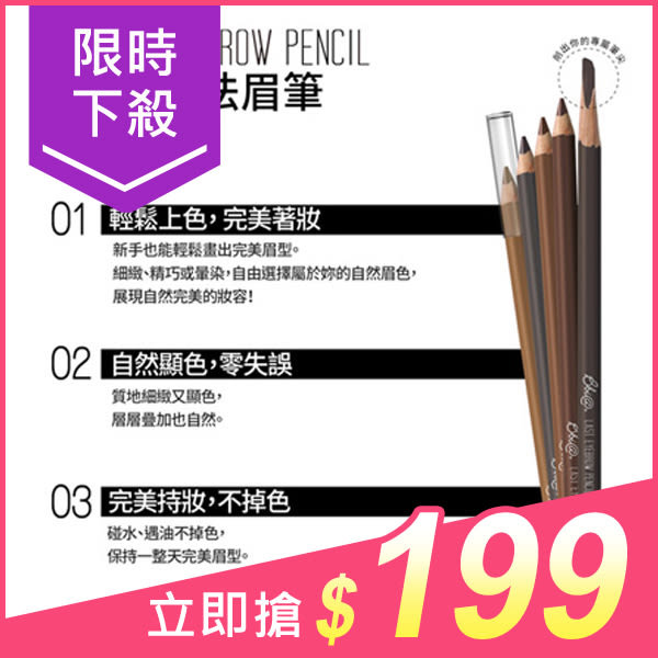 韓國 BBIA 完美持色眉筆(3g) 5款可選【小三美日】塗鴉魔法眉筆 原價$229