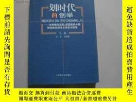 二手書博民逛書店罕見劃時代的創舉:世界銀行貸款14582 張本,王黎霞主編 中國