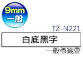 【兩入/免運】brother TZ-TAPE 一般標籤帶系列 9mm - 白底黑字 - TZ-N221 TZe-N221