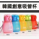 韓國創意吸管杯 韓國熱銷水杯 水壺  彈...