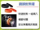 【150加購價】HADSAN 鏡頭 對焦環 (1大1小) 黑/橘/紅 三色可選