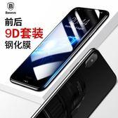 9D 蘋果 iPhone XS MAX 玻璃貼 iPhoneXS 鋼化膜 iXs ix 滿版 背貼 透明 超薄 防爆 螢幕保護貼 套裝