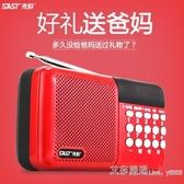 收音機 SAST/A30 插卡收音機播放器老人便攜式迷你音響充電評書 【快速出貨】