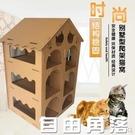 多層組裝豪華大型貓別墅爬架 瓦楞紙超大貓...