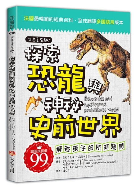 世界真有趣!探索恐龍與神秘史前世界
