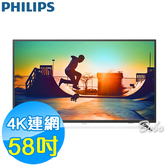 PHILIPS飛利浦 58吋 4K 連網 UHD液晶電視 58PUH6123
