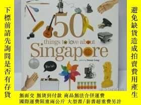 二手書博民逛書店50罕見things to love about singapo