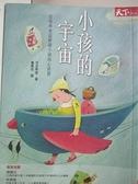 【書寶二手書T2/心理_B27】小孩的宇宙-從經典童話解讀小孩內心世界_詹慕如, 河合準雄