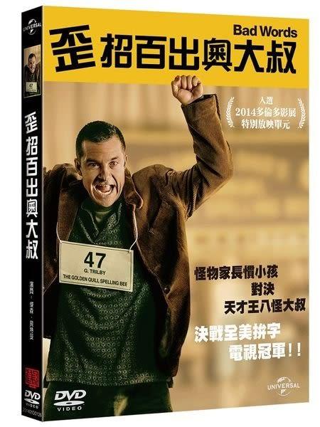 歪招百出奧大叔 DVD (購潮8)