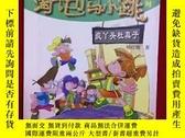 二手書博民逛書店淘氣包馬小罕見瘋丫頭杜真子Y210976 楊紅櫻 全國優秀出版社