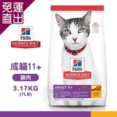 Hills 希爾思 1463 成貓11歲以上 雞肉特調 3.17KG/7LB 寵物 貓飼料 送贈品【免運直出】