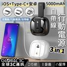 三合一自帶線行動電源5000mAh 安卓線 蘋果iOS/Type-C轉接頭 AC插頭 充電器 USB Lightning