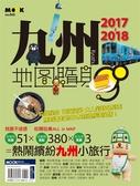 (二手書)九州地圖隨身GO 2017-2018