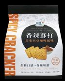 出清回饋價 香辣蘇打-馬來西亞咖哩風味156g原價/1包/109 特惠5包送1包只要300元