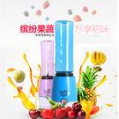 小型榨汁機水果機搗汁器Eb8316『毛菇...