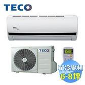 東元 TECO 單冷變頻一對一分離式冷氣 MA40IC-BV / MS40IC-BV