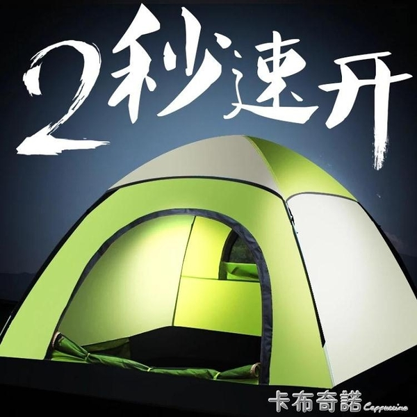 帳篷戶外3-4人全自動加厚防雨單人雙人2人露營野營野外二室一廳 卡布奇诺