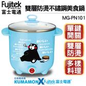 富士電通 雙層防燙不鏽鋼美食鍋 MG-PN101(藍色) 熊本熊聯名款/多樣料理