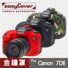 【現貨】Canon 7D II 金鐘罩 金鐘套 easyCover 矽膠保護套 7D Mark 2 黑 紅 迷彩 屮U7