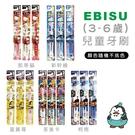 日本EBISU惠百施 (3-6歲) 兒童牙刷(一入) 隨機不挑色 凱蒂貓 新幹線 蛋黃哥 多美卡小汽車 柯南