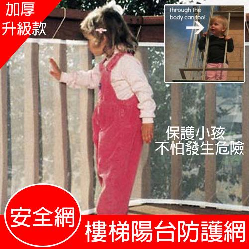 兒童陽台安全網 樓梯防護網 H7Y031 AIB小舖